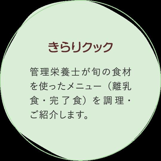 きらりクック:管理栄養士が旬の食材を使ったメニュー(離乳食・完了食)を調理・ご紹介します。