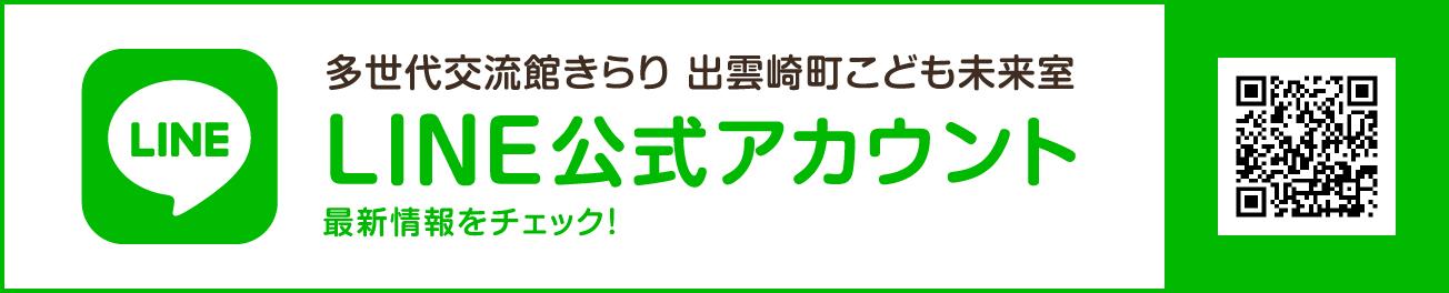 多世代交流館きらり 出雲崎町こども未来室 LINE公式アカウント 最新情報をチェック!