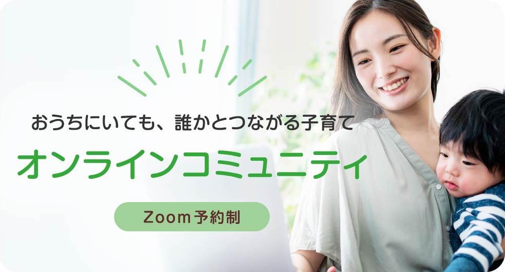 おうちにいても、誰かとつながる子育て オンラインコミュニティ Zoom予約制