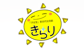 【満員御礼】きらりこどもお仕事交流館~はろー★おしごと~