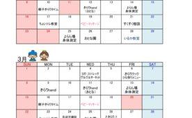多世代交流館 きらり カレンダー(2・3月)