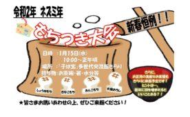 【新春恒例】きらりもちつき大会のお知らせ