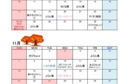 【10・11月】多世代交流館 きらり活動カレンダー