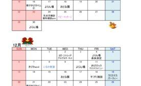 多世代交流館 きらり カレンダー(11・12月)