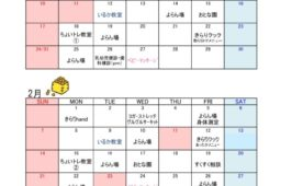 多世代交流館 きらり カレンダー(令和3年1・2月)