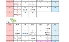 多世代交流館 きらり カレンダー(6・7月)