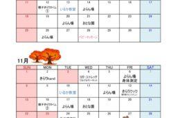 多世代交流館 きらり カレンダー(10・11月)